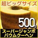 スーパージャンボクーヘン超ド級ビックサイズバームクーヘン!!訳アリではありません。 (沖縄は送料として1,000円いただきます)