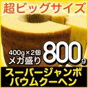 スーパージャンボクーヘン超ド級ビックサイズバームクーヘン!!5味から選べる2種セットの計800g!!【送料無料】(沖縄、離島へのお届けは追加送料1000円が発生致します) 訳あり