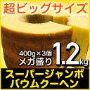 スーパージャンボクーヘン5種の味から選べる3種セット!!。1個400gの超ド級バームクーヘンが3つ入っています!※沖縄、離島へのお届けは追加送料1000円が発生致します!