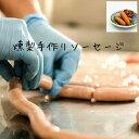 商品説明名称健康志向のソーセージ 原材料名 豚もも肉(国産)、豚脂、塩、砂糖、香辛料、リン酸塩(Na)、酸化防止剤(v.c)内...