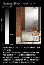 3M イルミナ・シルバー SH2SIIM 1270mm幅×30m/窓ガラスフィルム/ファサラ/おしゃれ/装飾/目隠し/飛散防止/日射調整/遮熱/UVカット