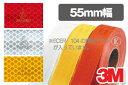 【送料無料】【特別奉仕品】3M 超高輝度反射テープ 983シリーズ(白・黄)/白:983-10・黄:983-71限定/55mm幅×1m切売【RCP】