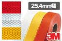 【送料無料】【25.4mm幅×45.7m巻】3M 超高輝度反射テープ PX9470シリーズ(白・赤・黄)【RCP】