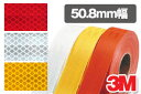 【送料無料】【50.8mm幅×45.7m巻】3M 超高輝度反射テープ PX9470シリーズ(白・赤・黄)【RCP】