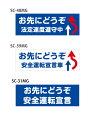 【メール便OK】【アウトレットSALE品】安全運転ステッカー/マグネットタイプ サイズ:W250mm