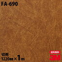 ダイノックシート 3M ダイノックフィルム FA-690 Haku・Washi/箔・和紙 和風 和室 和モダン カッティング用シート DIY リノベーション リフォーム 壁紙 粘着シート 1m のり付き シール 内装フィルム 高級感