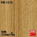 ダイノックシート 3M ダイノックフィルム FW-1272 Fine Wood/ファインウッド 板目 木目柄 木目調 カッティング用シート DIY リノベーション リフォーム 壁紙 粘着シート 1m のり付き シール 内装フィルム 高級感