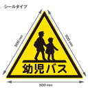 【メール便不可】【2枚セット特別価格】幼児バスステッカー・シールタイプ / サイズ:1辺500mm【RCP】
