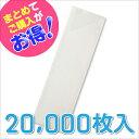 箸袋【ハカマ白無地】 20,000枚 @0.70円