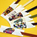 業務用 箸袋【デリシャス・ギャラリー】10,000枚@1.46円(箸袋のみ)