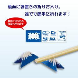 折り紙箸袋-富士山