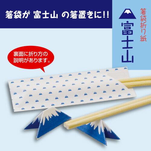 すべての折り紙 箸入れ 作り方 折り紙 : 箸袋折り紙【富士山】20,000枚 @0 ...