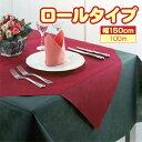 不織布(ポリプロピレン)テーブルクロス「とりぼん」ロールタイプ150cm×100メートル