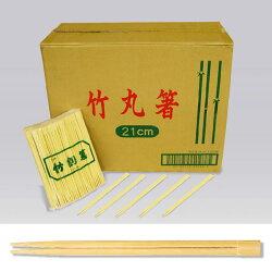 業務用割り箸竹丸箸21cm