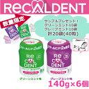 【歯科専用】リカルデント粒ガムボトル (150g)  6個入 (プレゼント付)