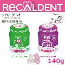 【歯科専用】リカルデント粒ガムボトル (150g)