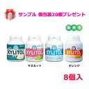 【送料無料】【歯科専用】キシリトールガムボトルタイプ 90粒 8個入 (プレゼント付