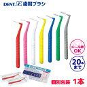 ライオン DENT.EX 歯間ブラシ 1本(個包装) 【メール便20個まで可】