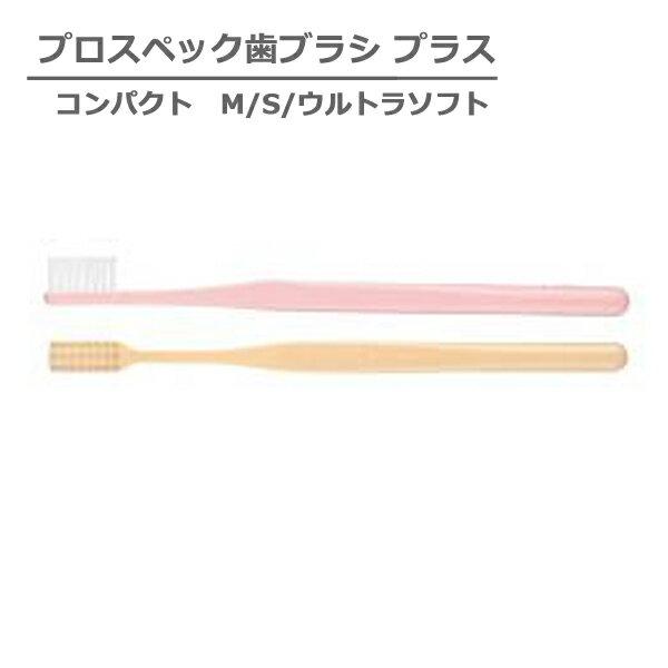 【メール便送料無料】ジーシー(GC) プロスペック歯ブラシ プラス コンパクト 5本セット