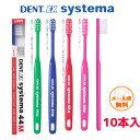 【送料無料】DENT.EX systema (システマ)歯ブラシ 10本セット 【メール便のため同梱不可】