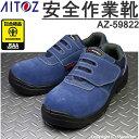 先芯は衝撃に強い樹脂先芯を採用し軽量化を実現! AITOZ AZ-59822 安全作業靴 短靴マジック 安全靴 作業靴 アイトス