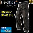 其它 衣服 - KITA No.2820 フィールドレインプラス パンツ 履きやすく防水性に優れたスタンダードなレインパンツです。 合羽 レインパンツ ★レビュー記入プレゼント対象商品★