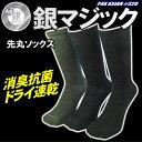 銀マジック抗菌消臭 銀イオン靴下 先丸ソックス 3足組 男性...