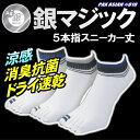 銀マジック抗菌消臭 5本指銀イオン靴下 涼感スニーカー丈ソッ...