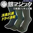 銀マジック抗菌消臭 5本指銀イオン靴下 リッチェル柄 3足組...