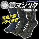 銀マジック抗菌消臭 5本指銀イオン靴下 格子柄 3足組 男性...