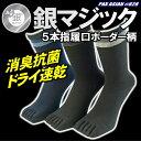 銀マジック抗菌消臭 5本指銀イオン靴下 履き口ボーダー柄 3...