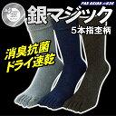 銀マジック抗菌消臭 5本指銀イオン靴下 杢柄 3足組 男性用...