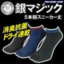 銀マジック抗菌消臭 5本指銀イオン靴下 トップボーダー柄 3...