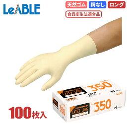 【お1人様1個まで】 LeABLE No.350 ラテックスノンパウダーロング エンボス 【100枚入】 伸縮性に優れ、指先までフィット!天然ゴム製の<strong>使い捨て</strong><strong>手袋</strong>です。 使い切り<strong>手袋</strong> <strong>使い捨て</strong><strong>手袋</strong> ディスポ<strong>手袋</strong> ゴム<strong>手袋</strong> ★レビュー記入プレゼント対象商品★