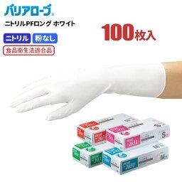 【お一人様1個まで】 LeABLE No.2031 ニトリルPFロング ホワイト 【100枚入】 油に強くて丈夫!ロングタイプの<strong>使い捨て</strong><strong>手袋</strong>です。 食品衛生法適合 使い切り<strong>手袋</strong> <strong>使い捨て</strong><strong>手袋</strong> ディスポ<strong>手袋</strong> ニトリル<strong>手袋</strong> ★レビュー記入プレゼント対象商品★