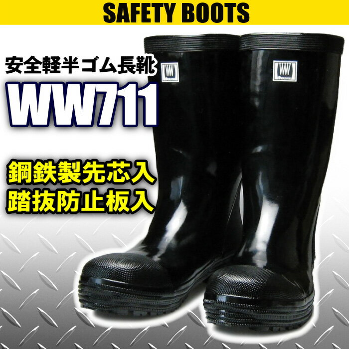 J-WORK WW-711 安全軽半ゴム長靴 多...の商品画像