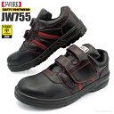 J-WORK JW-755 安全短靴(マジックタイプ) 【23.5〜28.0 29.0 30.0cm】 4Eのワイドサイズでゆったりとした履き心地 JSAA規格認定 安全靴 作業靴 ★レビュー記入プレゼント対象商品★