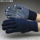 カチボシ ポチロン裏起毛 【10双入】 裏起毛付きであたたかい、スベリ止め付き防寒手袋です。 作業手袋 防寒手袋 スベリ止め手袋
