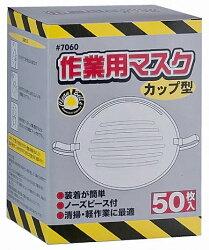 7060作業用マスクカップ型
