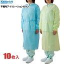 KAWANISHI No.7027 不織布アイソレーションガウン 【10枚入】 介護や清掃作業など様々な作業シーンで使用できる簡易的な衛生エプロンで..