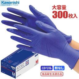 【お一人様1個まで】 KAWANISHI No.2062 ニトリルグローブ粉なし 【ダークブルー】【300枚入】 油に強くて丈夫なニトリル製<strong>使い捨て</strong><strong>手袋</strong>です。 食品衛生法適合品 使い切り<strong>手袋</strong> ディスポ<strong>手袋</strong> ニトリル<strong>手袋</strong> ★レビュー記入プレゼント対象商品★