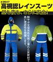 ★新商品★ KAWANISHI #3547 高視認レインスーツ 視認性が高く昼も夜も安全性を高めたレインスーツです。 合羽 雨合羽 レインウェア レインコート ...