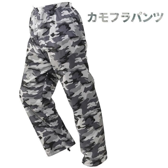 KAWANISHI No.4310 カモフラパンツ 【カモフラグレー】 人気の迷彩柄パンツです。 ヤッケ パンツ 迷彩柄 ★レビュー記入プレゼント対象商品★