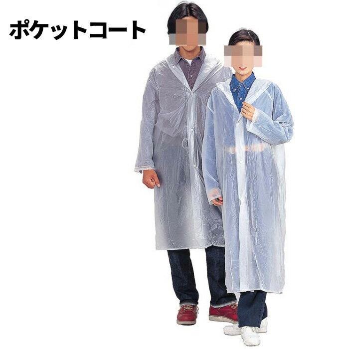 ★送料無料★ KAWANISHI No.1200 ポケットコート 【120着入り】 旅行やイベントなどに最適!携帯に便利なポケットコートです。 合羽 雨合羽 レインウェア レインコート レインスーツ