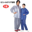 KAWANISHI No.1500 ビニールクリアスーツ 【5着セット】 携帯に便利なポケットタイプのレインウェアです。 合羽 雨合羽 レインウェ..