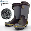 プロレインスパイク M-31 【24.5〜27.0・28.0cm】 スパイクピン付作業用ブーツです。 スパイクピン付作業長靴 スパイク長靴 ★レビュー記入プレゼント対象商品★