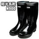 N900 吸湿速乾 軽半長靴 シンプルで扱いやすいスタンダー...