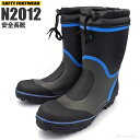 N2012 安全長靴ショートタイプ 鋼製先芯、履き口にフード付、踏抜き防止鉄板入りショート丈タイプの安全長靴です。 作業長靴 安全長..