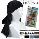綿100%素材を使用し快適なヘッドキャップです。 おたふく手...