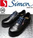 シモン安全靴 AS321 DX 軽くて強い、快適な履き心地の安全靴です。 安全靴 作業靴 セーフティーシューズ